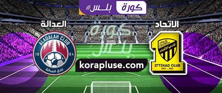 ملخص اهداف مباراة الاتحاد والعدالة الدوري السعودي الممتاز 09-09-2020
