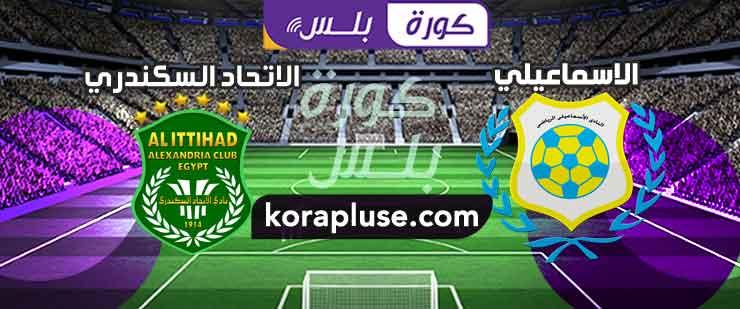 ملخص مباراة الإسماعيلي والاتحاد السكندري 0-0 كأس محمد السادس للاندية الابطال