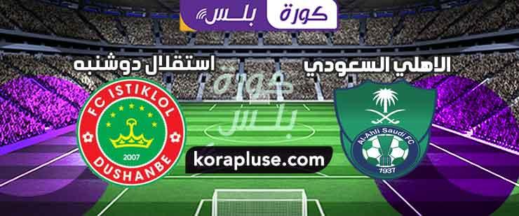مباراة الأهلي السعودي واستقلال دوشنبه بث مباشر تعليق رؤوف خليف دوري أبطال آسيا