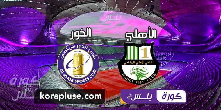 مباراة الأهلي والخور بث مباشر دوري نجوم قطر