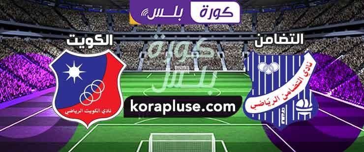 ملخص أهداف مباراة التضامن والكويت 0-3 دوري STC الكويت – الدوري الكويتي الممتاز