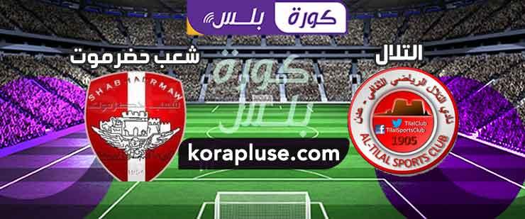 أهداف مباراة التلال وشعب حضرموت 0-1 نصف نهائي الدوري اليمني التنشيطي 24-01-2020