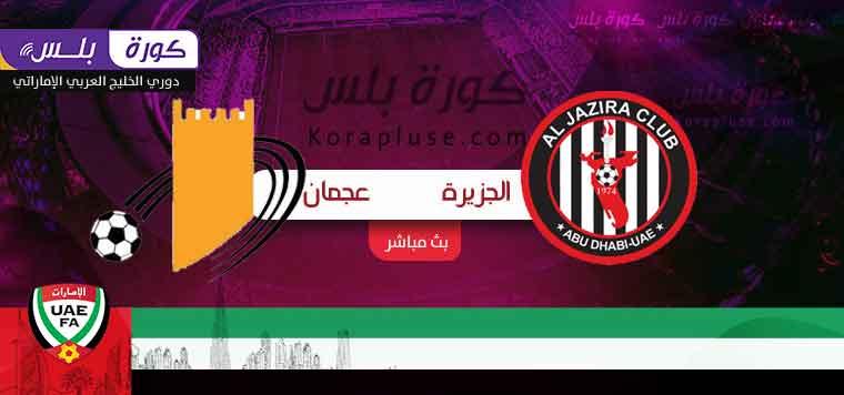 مباراة عجمان و الجزيرة بث مباشر - دوري الخليج العربي الاماراتي