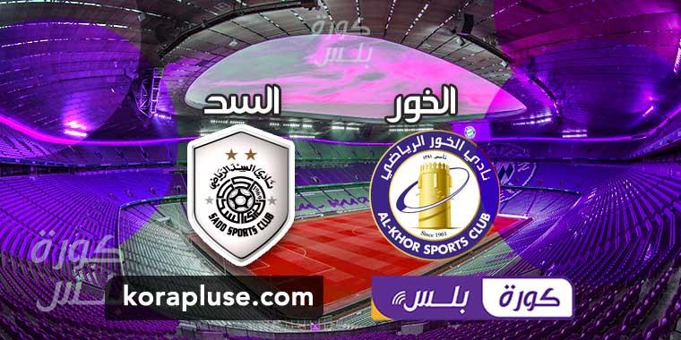 ملخص اهداف مباراة السد والخور دوري نجوم قطر 25-07-2020