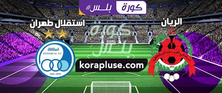 أهداف مباراة الريان واستقلال طهران 0-5 دوري أبطال آسيا 28-01-2020