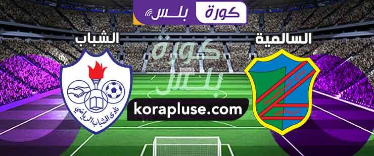 مباراة السالمية والشباب دوري STC الكويت – الدوري الكويتي 28-10-2020