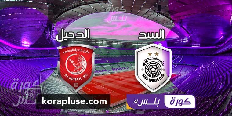 مباراة السد والدحيل دوري نجوم قطر 21-10-2020