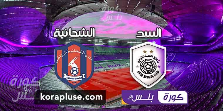 مباراة السد والشحانية بث مباشر - دوري نجوم قطر