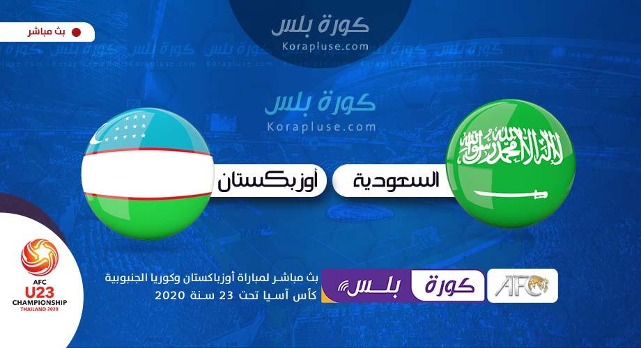 مباراة السعودية واوزبكستان بث مباشر - نصف نهائي كأس اسيا تحت 23 سنة تايلاند