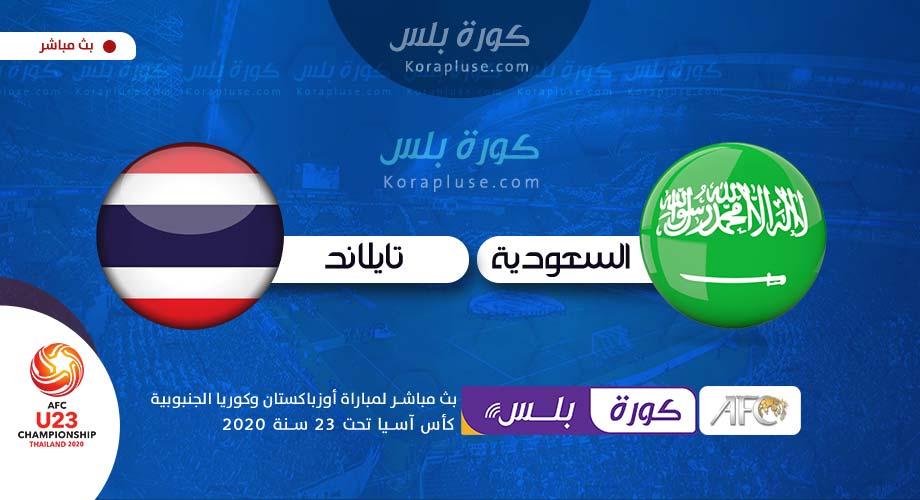 مباراة السعودية ضد تايلاند بث مباشر - كأس اسيا تحت 23 سنة تايلاند