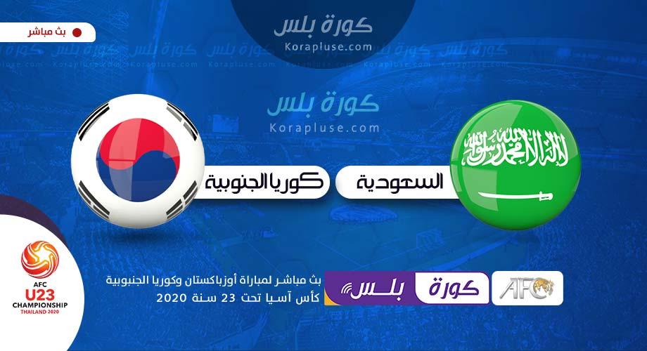 موعد مباراة السعودية ضد كوريا الجنوبية - نهائي كأس اسيا تحت 23 سنة تايلاند