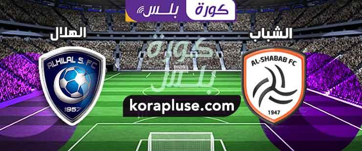 ملخص اهداف مباراة الهلال والشباب الدوري السعودي الممتاز 09-09-2020