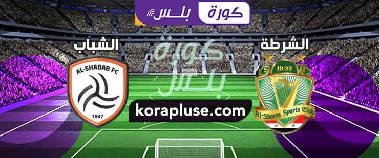 ملخص أهداف مباراة الشرطة والشباب – كأس محمد السادس للاندية الابطال 20-01-2020