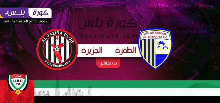 مباراة الظفرة والجزيرة بث مباشر كأس رئيس الدولة الإماراتي 06-12-2020