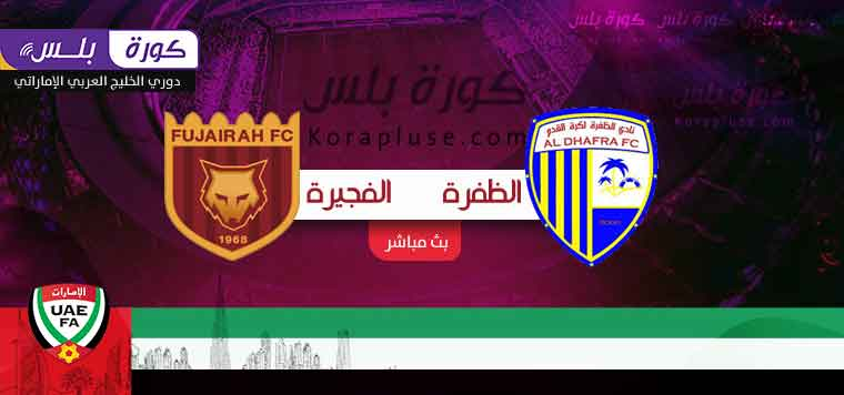 مباراة الظفرة والفجيرة بث مباشر - دوري الخليج العربي الاماراتي