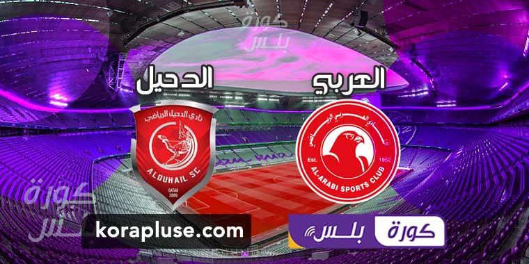 مباراة العربي والدحيل بث مباشر - دوري نجوم قطر