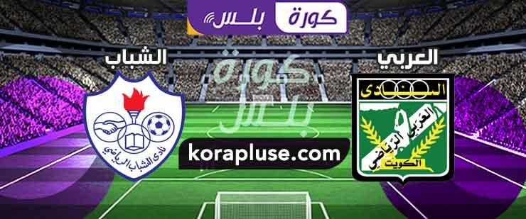 مباراة العربي والشباب بث مباشر الدوري الكويتي 05-02-2021