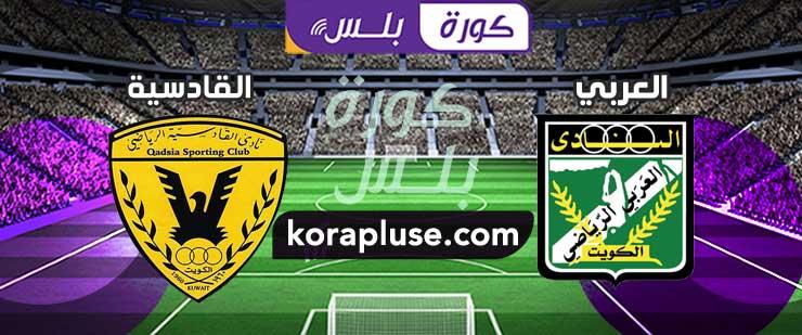 مباراة القادسية ضد العربي بث مباشر في الدوري الكويتي 23-02-2021