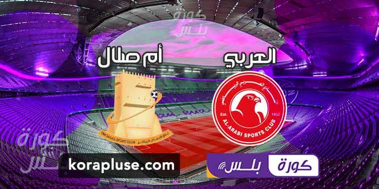 مباراة العربي وام صلال بث مباشر دوري نجوم قطر ام صلال والعربي