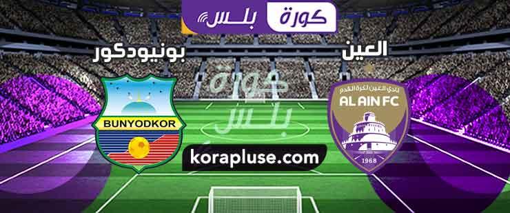 ملخص أهداف مباراة العين وبونيودكور 1-0 دوري أبطال آسيا 28-01-2020