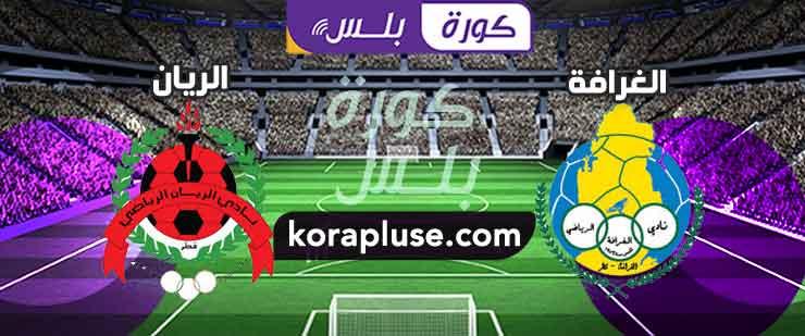 مباراة الغرافة والريان بث مباشر نصف نهائي كأس Ooredoo القطرية 21-03-2021