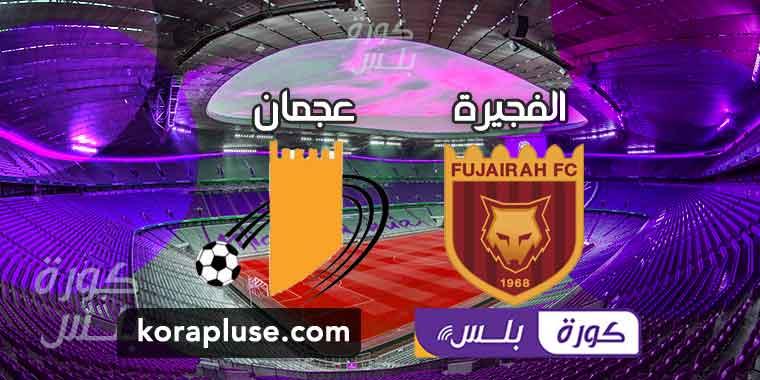 مباراة الفجيرة وعجمان بث مباشر دوري الخليج العربي الاماراتي 15-01-2021