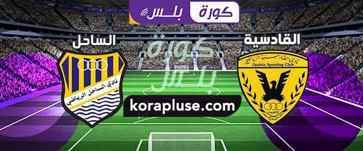 مباراة القادسية والساحل الدوري الكويتي 25-10-2020