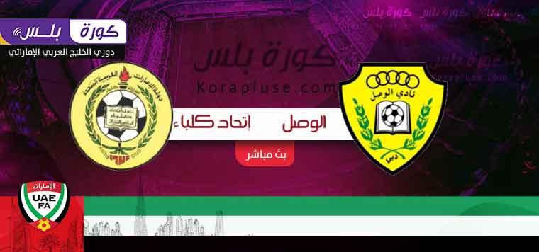 مباراة الوصل واتحاد كلباء بث مباشر دوري الخليج العربي الاماراتي 19-02-2021