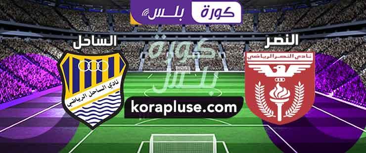 مباراة النصر والساحل بث مباشر الدوري الكويتي 2021