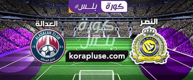 مباراة النصر ضد العدالة بث مباشر - كأس خادم الحرمين الشريفين 17-01-2020