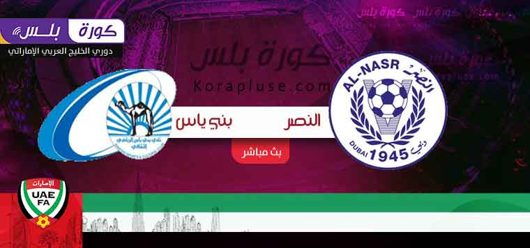 مباراة النصر وبني ياس بث مباشر - دوري الخليج العربي الاماراتي