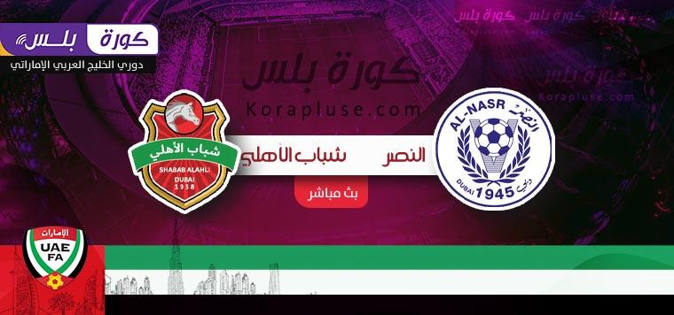 مباراة النصر وشباب الأهلي دبي بث مباشر الدوري الإماراتي 15-01-2021