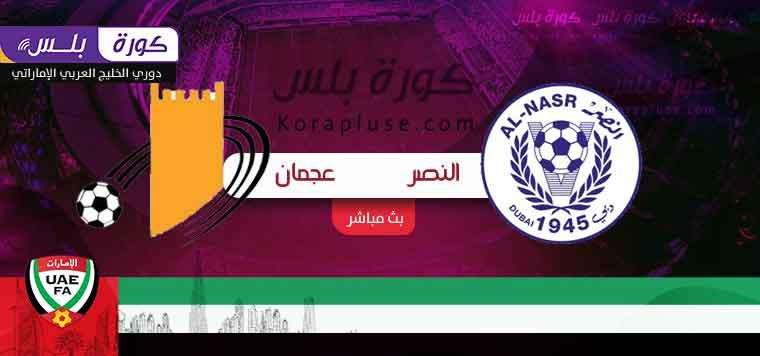 مباراة النصر وعجمان بث مباشر دوري الخليج العربي الاماراتي 18-02-2021