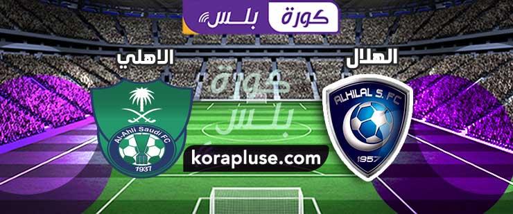 اهداف مباراة الهلال والاهلي الدوري السعودي 20-08-2020