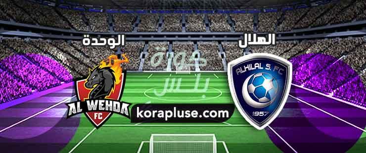 مباراة الهلال والوحدة بث مباشر - الدوري السعودي الممتاز