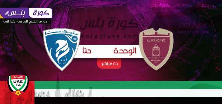 مباراة الوحدة وحتا بث مباشر - دوري الخليج العربي الاماراتي