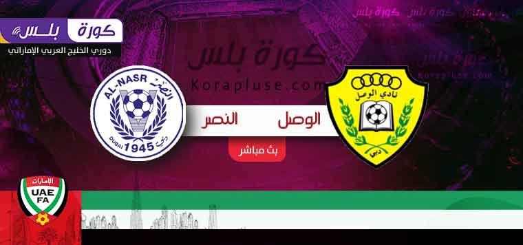 مباراة الوصل والنصر بث مباشر دوري الخليج العربي الاماراتي 29-10-2020