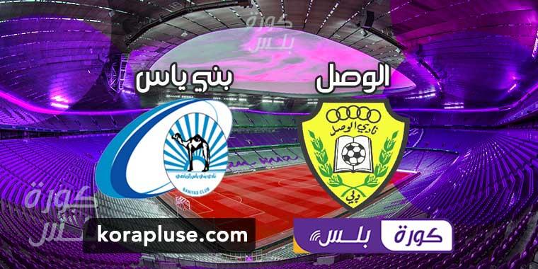 مباراة الوصل ضد بني ياس بث مباشر دوري الخليج العربي الاماراتي