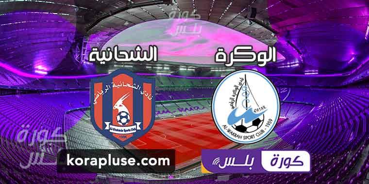 ملخص أهداف مباراة الوكرة والشحانية 4-1 دوري نجوم قطر 31-01-2020