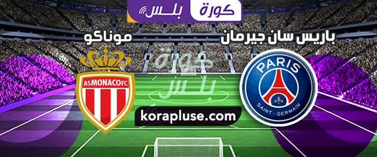 اهداف مباراة باريس سان جيرمان ضد موناكو الدوري الفرنسي 15-01-2020