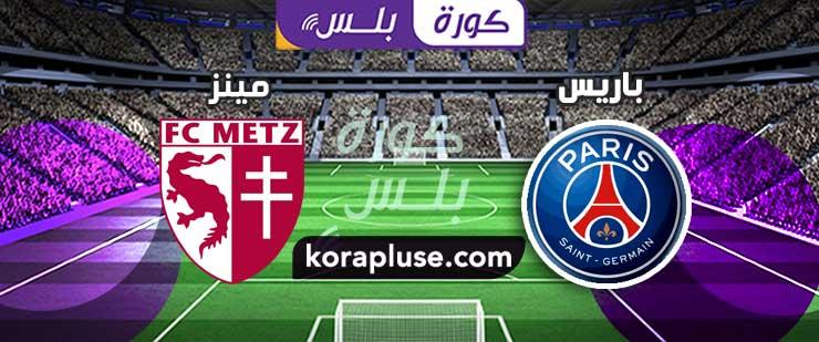 اهداف مباراة باريس سان جيرمان وميتز الدوري الفرنسي 16-09-2020