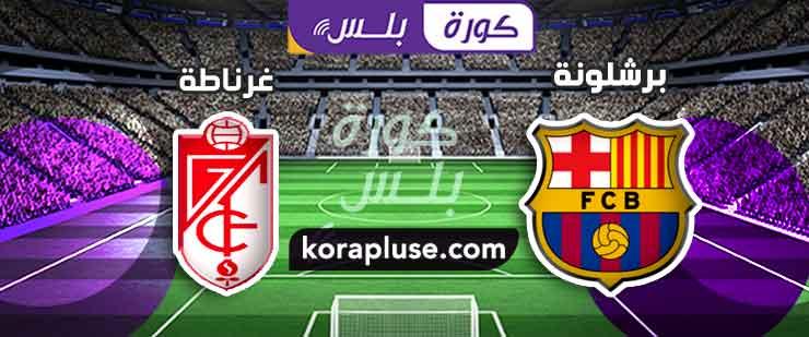 مباراة برشلونة ضد غرناطة بث مباشر - الدوري الاسباني