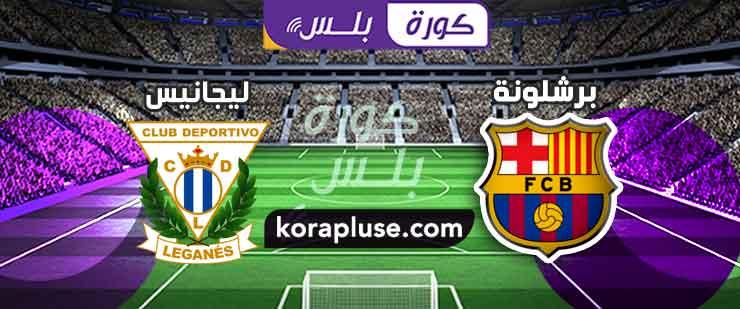 أهداف مباراة برشلونة وليجانيس 5-0 تعليق فارس عوض كأس ملك إسبانيا 30-01-2020