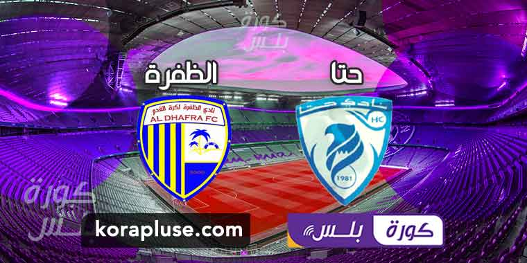 مباراة حتا والظفرة بث مباشر دوري الخليج العربي الاماراتي