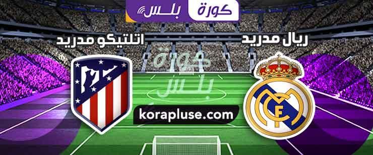 أهداف مباراة ريال مدريد واتلتيكو مدريد 1-0 تعليق رؤوف خليف الدوري الاسباني 01-02-2020