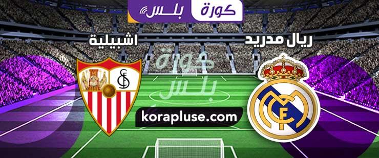 مباراة ريال مدريد واشبيلية بث مباشر الدوري الاسباني 05-12-2020