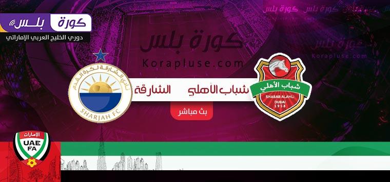 مباراة الشارقة وشباب الاهلي دبي بث مباشر تعليق فارس عوض دوري الخليج العربي الاماراتي