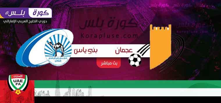 مباراة بني ياس وعجمان بث مباشر دوري الخليج العربي الاماراتي 26-02-2021