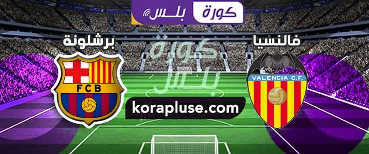 مباراة برشلونة وفالنسيا بث مباشر الدوري الاسباني 19-12-2020