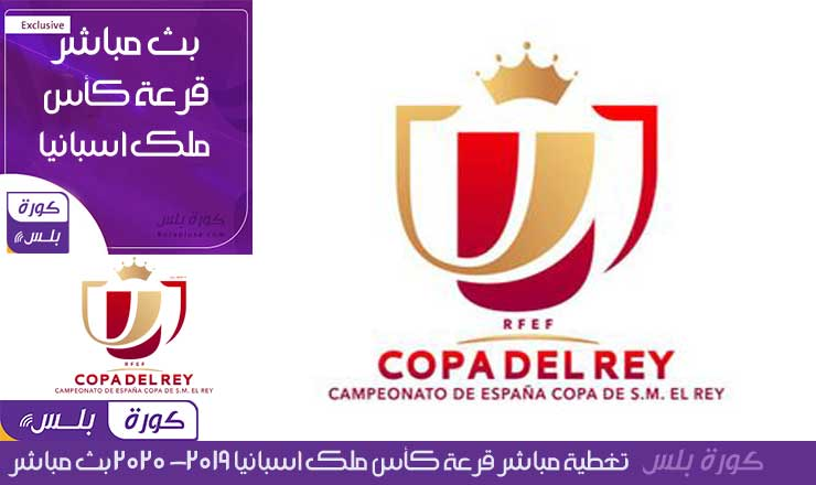تغطية قرعة كأس ملك اسبانيا الدور السادس عشر - بث مباشر